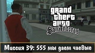 Прохождение GTA San Andreas - миссия 39 - 555 мы даём чаевые