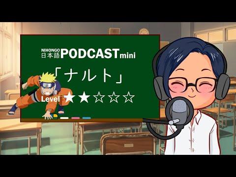 YUYU NIHONGO PODCAST MINI #12『ナルト/Naruto』| Japonés para principiantes