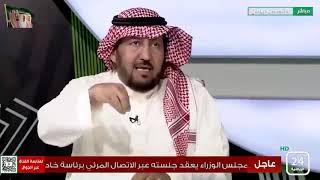 عبدالمحسن الجحلان : الهلال أكثر فريق تضرر من تقنية الفار
