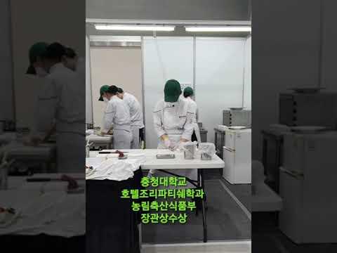 충청대학교 호텔조리파티쉐학과(2021 대한민국 제과&요리경연대회) 프리뷰 이미지