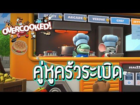 คู่หูครัวระเบิด-|-Overcooked-2