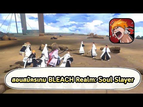 สอนสมัครเกม-BLEACH-Realm:-Soul