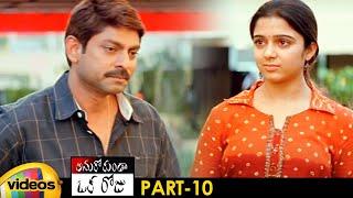 Anukokunda Oka Roju Telugu Full Movie | Charmi | Jagapathi Babu | MM Keeravani | Shashank | Part 10 - MANGOVIDEOS