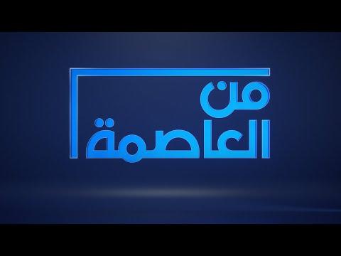 نناقش مصير ورشة المنامة الاقتصادية.. ونحلل لهجة التصعيد الأميركي ضد إيران