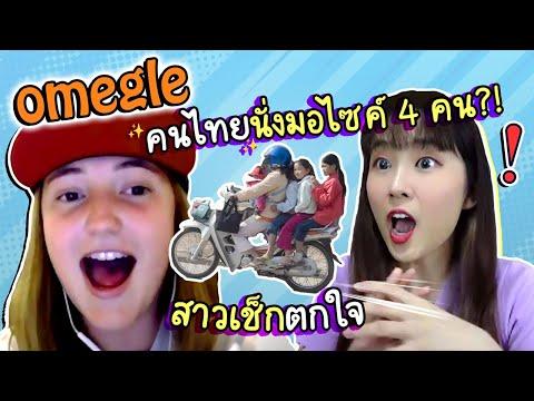ภาพจำเมืองไทยของฝรั่งบน-Omegle