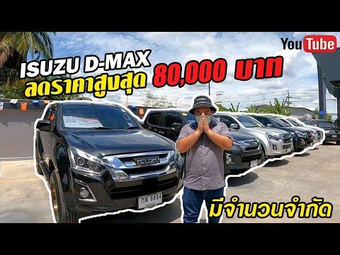 ISUZU-D-MAX-ลดราคาสูงสุด-80,00