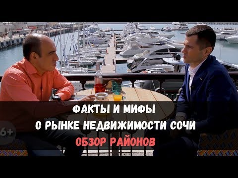 Факты и мифы о рынке недвижимости Сочи. Обзор районов. photo