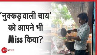 खुल गई Office के बगल वाली चाय की टपरी, Lockdown में भी पटरी पर लौटने लगी ज़िंदगी! | Zee News - ZEENEWS