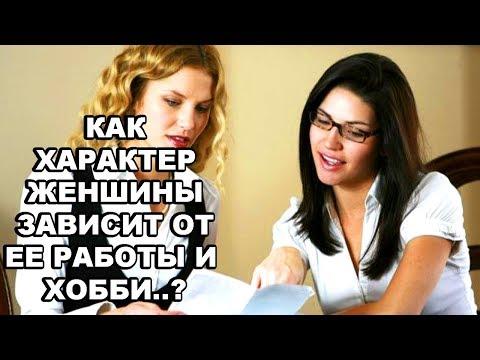 Работа И Хобби Женщины Скажут О Ней Все?. Какие Специальности Выбирают Женщины? photo