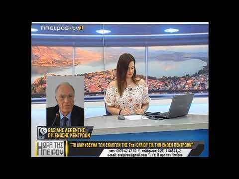 Βασίλης Λεβέντης / Η ώρα της Ηπείρου / 19-6-2019