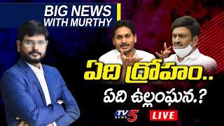 Live: ఏది ద్రోహం...ఏది ఉల్లంఘన..? Big News With TV5 Murthy   YS Jagan vs  YCP MP RRR   TV5 News - TV5NEWSSPECIAL