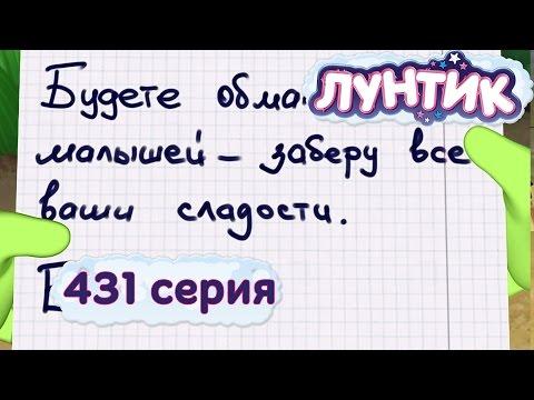 Кадр из мультфильма «Лунтик : 431 серия · Бабай»