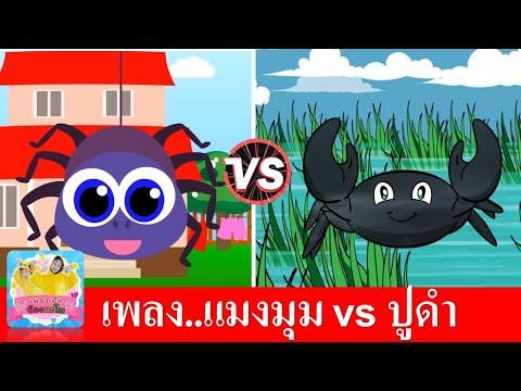 เพลงแมงมุม-vs-จับปูดำ-ขยำปูนา-