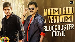 Mahesh Babu backslashu0026 Venkatesh Blockbuster Movie HD | Latest Telugu Movies | Mango Videos - MANGOVIDEOS