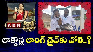 లాక్డౌన్ల లాంగ్ డ్రైవ్ కు వోతె..? || Enkati Funny Conversation || Kirrak News || ABN Telugu - ABNTELUGUTV