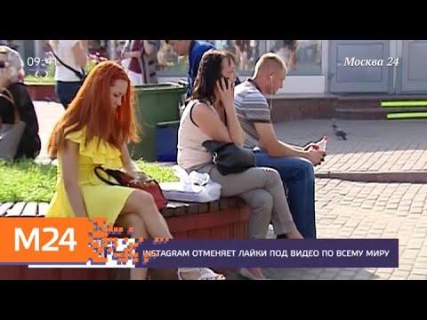 Instagram начал скрывать лайки и число просмотров под видео - Москва 24