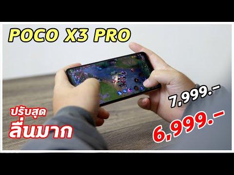 รีวิว-Poco-X3-Pro-ไม่ต้องผลิตเ