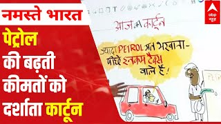 Today's cartoon on Petrol-Diesel price hike - ABPNEWSTV