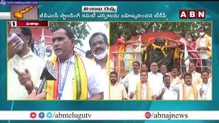 TDP Boycott GVMC Standing Committee Meeting   ABN Telugu - ABNTELUGUTV