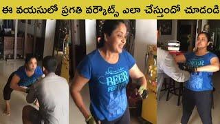 Actress Pragathi Work Out Video At Home During Lockdown | Pragathi Latest Video - RAJSHRITELUGU
