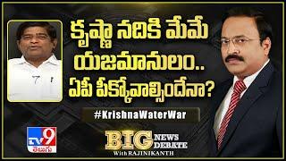 Big News Big Debate : కృష్ణా నదికి మేమే యజమానులం... ఏపీ పీక్కోవాల్సిందేనా? - TV9 - TV9