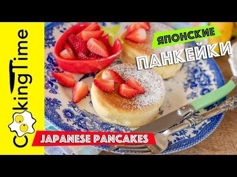 ЯПОНСКИЕ ПАНКЕЙКИ ? вкусные пышные нежные оладьи | простой рецепт как приготовить Japanese Pancakes