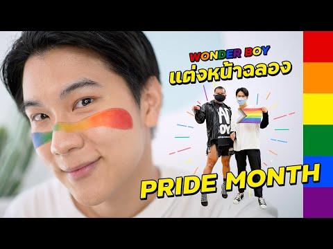 Pride-Month-แต่งหน้าไปถ่ายรูปเ