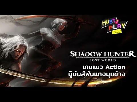 พาไปเล่น-Shadow-Hunter:-Lost-W