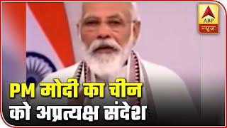PM Modi's indirect message to China - ABPNEWSTV