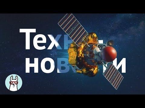 Техно-новости 10.06.2019: Космос, Lego, Disney, чистый воздух и распознавание лиц photo