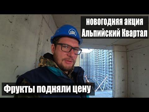 ЖК Фрукты подняли цену. Акция на ЖК Альпийский квартал. photo