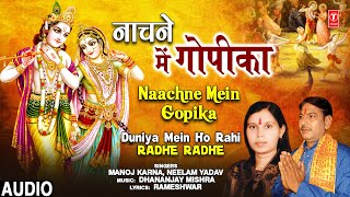 Naachne Mein Gopika I Krishna Bhajan I MANOJ KARNA, NEELAM YADAV I Duniya Mein Ho Rahi Radhe Radhe - TSERIESBHAKTI