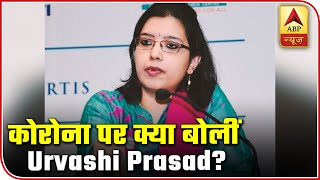 Indians need to follow precautionary measures to beat Corona: Urvashi Prasad - ABPNEWSTV