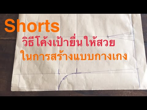 Shorts-วิธีโค้งเป้ายื่นให้สวย-