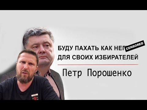 На канале Порошенко - о его избирателях