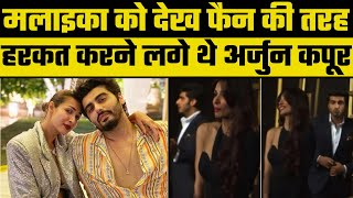 Malaika और Arjun का पुराना वीडियो आया सामने,फैन की तरह हरकत करते आये नज़र - ITVNEWSINDIA