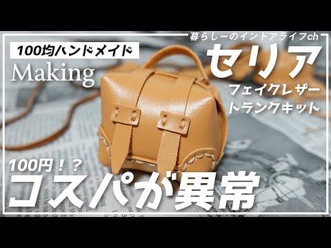 セリアのフェイクレザートランクキットで100円ドールバッグ制作!