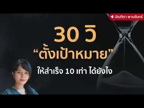 30วิ-ตั้งเป้าหมาย-ให้สำเร็จ10เ
