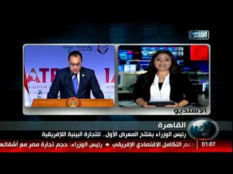 مصر بوابة التجارة في القارة السمراء