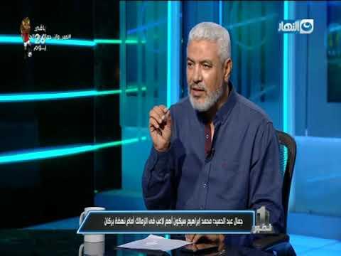 """جمال عبد الحميد يعلن تشكيل نادي الزمالك ف النهائي امام نهضة بركان """"نمبر وان"""