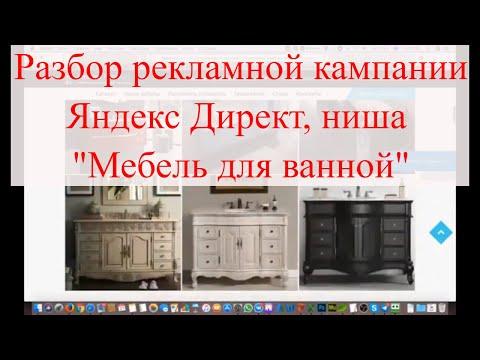 Разбор рекламной кампании Яндекс Директ, ниша «Мебель для ванной»