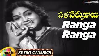 Telugu Old Hit Songs | Ranga Ranga Video Song | Sathi Sakkubai Telugu Movie | Anjali Devi | SVR - MANGOMUSIC