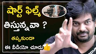5 Tips For New Short Film Makers | Film Making Tips Telugu | Direction Tips Telugu | Telugu Films - YOUTUBE