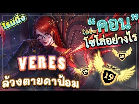 ROV-VERES!-สอนเล่นเวเรสโรมมิ่ง