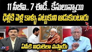 Kundabaddalu Subbarao Sansational Comments on YS Jagan Cases | third Front in India | TV5 News - TV5NEWSSPECIAL