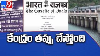 Retired Chief Engineer Shyam Prasad Reddy on Centre gazette notification : Water War - TV9