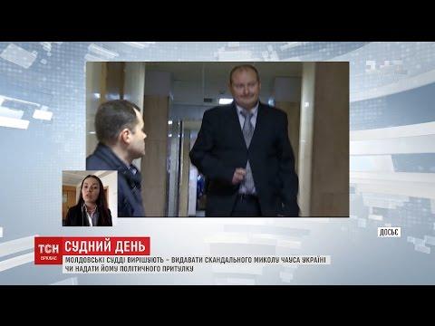 Засідання у справі Чауса у Молдові перенесли