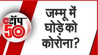 Zee Top 50: अब तक की 50 बड़ी ख़बरें | Top News Today | Breaking News | Hindi News | Latest News - ZEENEWS