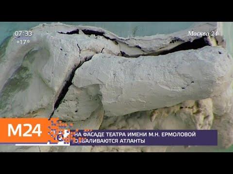 На фасаде театра Ермоловой обваливаются атланты - Москва 24