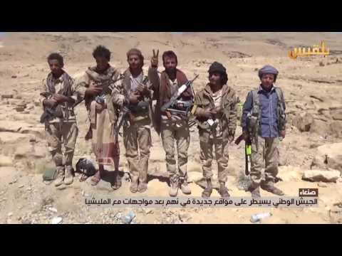 صنعاء .. الجيش الوطني يسيطر على مواقع جديدة في نهم بعد مواجهات مع المليشيا | تقرير: كمال حيدرة